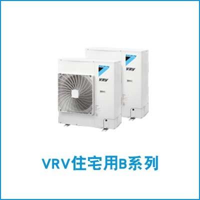 大金VRV住宅用B系列
