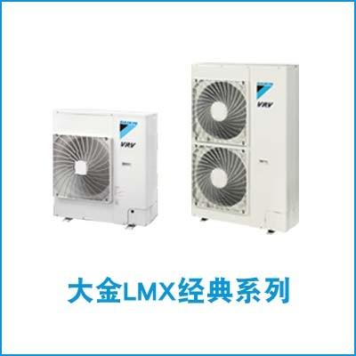 大金LMX系列室外机