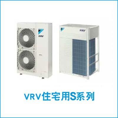 大金空调VRV住宅S系列