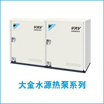 大金VRV水源热泵系列