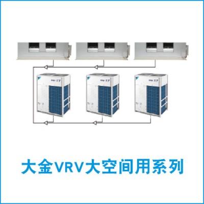 大金VRV大空间用系列