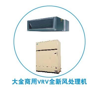 大金商用VRV全新风处理机